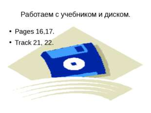 Работаем с учебником и диском. Pages 16,17. Track 21, 22.