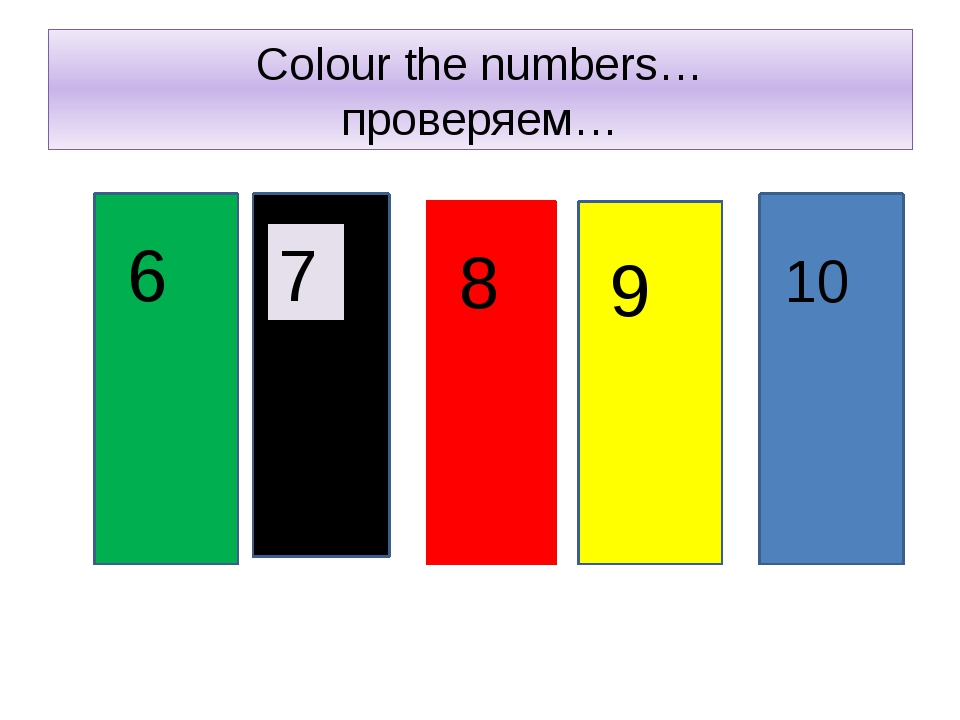 Colour the numbers… проверяем… 6 7 8 9 10
