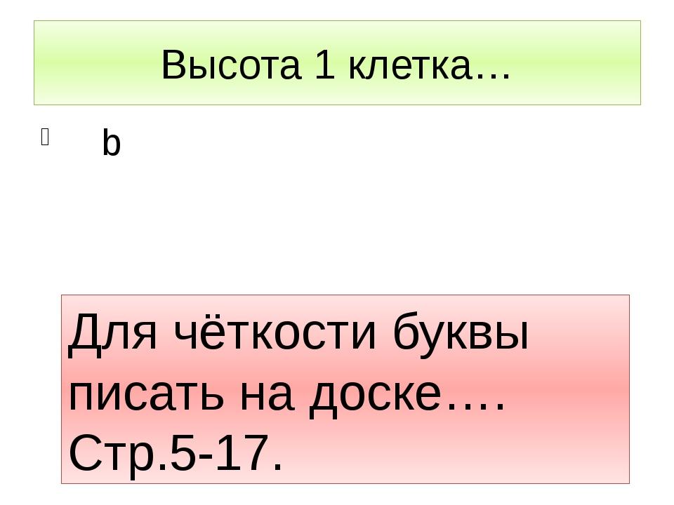 Высота 1 клетка… Для чёткости буквы писать на доске…. Стр.5-17. ᾲ b