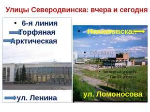 Улицы Северодвинска: вчера и сегодня 6-я линия Торфяная Арктическая ул. Ленин