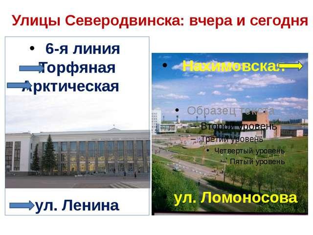 Улицы Северодвинска: вчера и сегодня 6-я линия Торфяная Арктическая ул. Ленин...