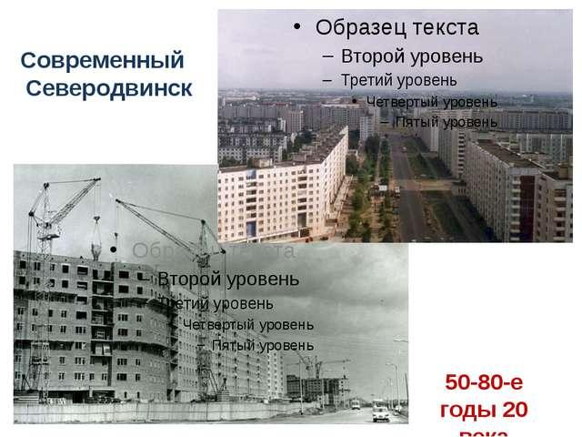 Современный Северодвинск 50-80-е годы 20 века
