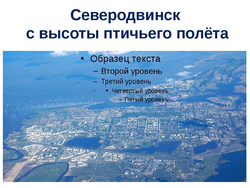 Северодвинск с высоты птичьего полёта