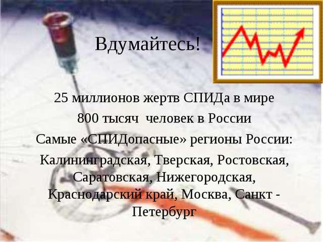 Вдумайтесь! 25 миллионов жертв СПИДа в мире 800 тысяч человек в России Самые...