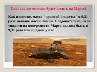 """Сколько же человек будет весить на Марсе? Как известно, масса """"красной планет"""
