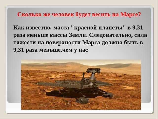 """Сколько же человек будет весить на Марсе? Как известно, масса """"красной планет..."""