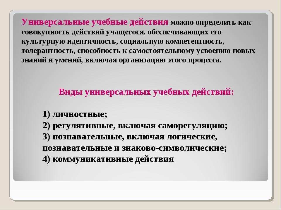 Виды универсальных учебных действий: 1) личностные; 2) регулятивные, включая...