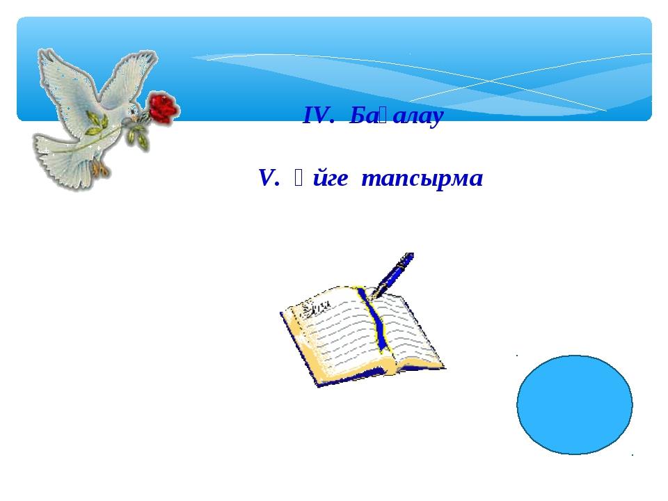 ІV. Бағалау V. Үйге тапсырма