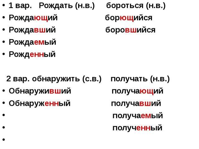 Домашнее задание 6 класс по русскому языку по бунеевойне с краткими причастиями