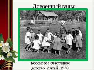 Босоногое счастливое детство. Алтай. 1930 Довоенный вальс
