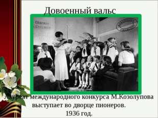 Лауреат международного конкурса М.Козолупова выступает во дворце пионеров. 19