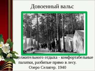 Для продолжительного отдыха - комфортабельные палатки, разбитые прямо в лесу.