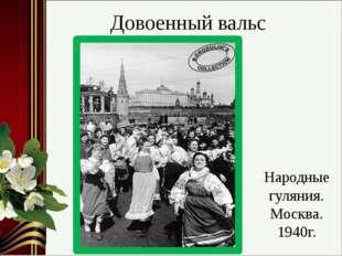 Довоенный вальс Народные гуляния. Москва. 1940г. Звучит «Довоенный вальс» сме