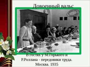 В гостях у М.Горького и Р.Роллана - передовики труда. Москва. 1935 Довоенный