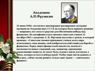 23 июня 1941г. состоялось внеочередное расширенное заседание президиума Акаде