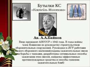 Бутылки КС «Коктейль Молотова» Вице президент АНСССР с 1942 года. В годы войн