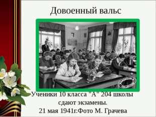 """Ученики 10 класса """"А"""" 204 школы сдают экзамены. 21 мая 1941г.Фото М. Грачева"""