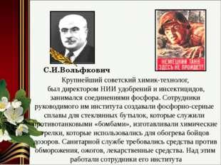 Крупнейший советский химик-технолог, был директором НИИ удобрений и инсектици