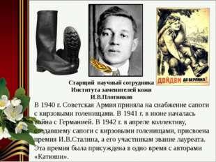 В 1940 г. Советская Армия приняла на снабжение сапоги с кирзовыми голенищами.