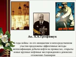 В годы войны по его инициативе и непосредственном участии предложены эффектив
