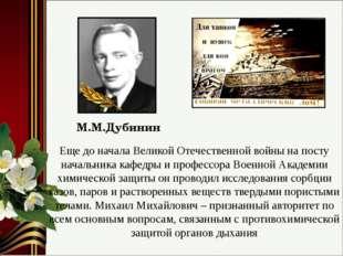 Еще до начала Великой Отечественной войны на посту начальника кафедры и профе