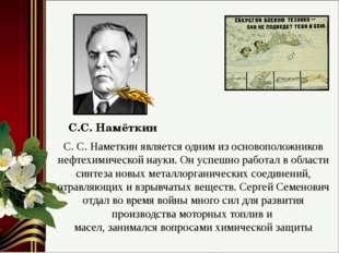 С. С. Наметкин является одним из основоположников нефтехимической науки. Он у
