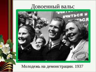 Молодежь на демонстрации. 1937 Довоенный вальс