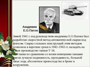Зимой 1941 г. под руководством академика Е.О.Патона был разработан скоростной