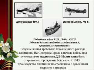 Ведение войны требовало повышенного расхода алюминия. На Северном Урале в нач