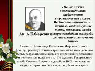Академик Александр Евгеньевич Ферсман помогал фронту, организуя поиски страте