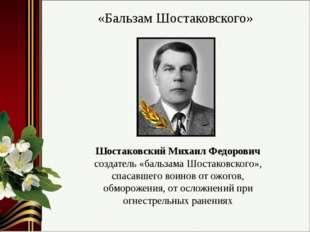 «Бальзам Шостаковского» Шостаковский Михаил Федорович создатель «бальзама Шос