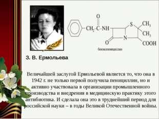 Величайшей заслугой Ермольевой является то, что она в 1942 г. не только перво