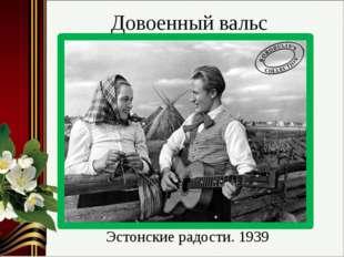 Эстонские радости. 1939 Довоенный вальс