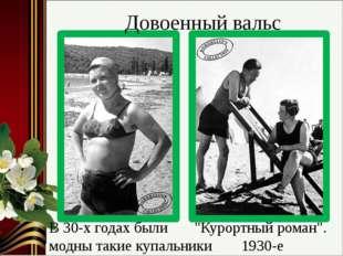 """""""Курортный роман"""". 1930-е В 30-х годах были модны такие купальники Довоенный"""