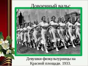 Девушки-физкультурницы на Красной площади. 1933. Довоенный вальс