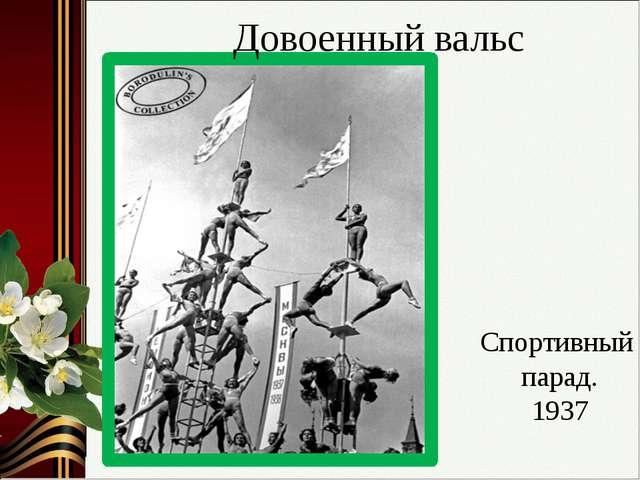 Спортивный парад. 1937 Довоенный вальс