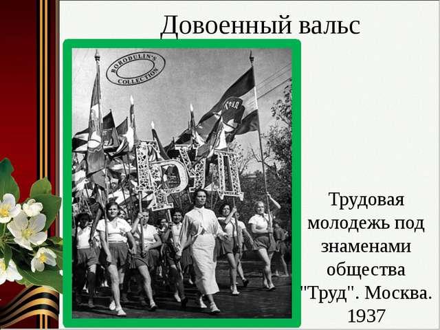 """Трудовая молодежь под знаменами общества """"Труд"""". Москва. 1937 Довоенный вальс"""