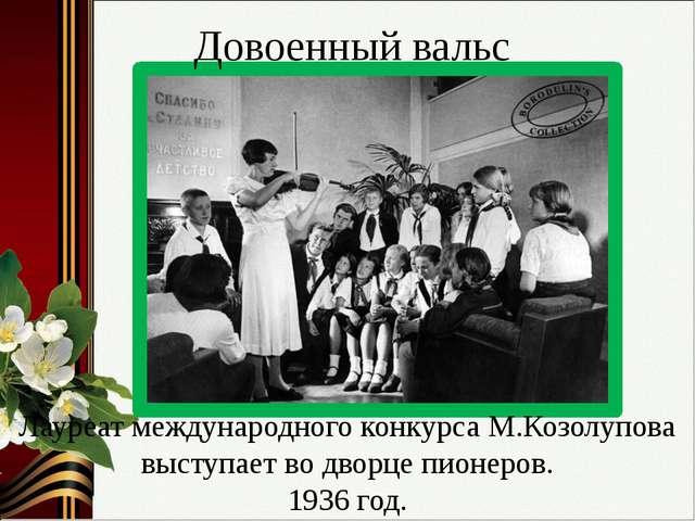 Лауреат международного конкурса М.Козолупова выступает во дворце пионеров. 19...