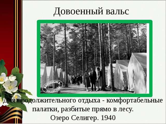 Для продолжительного отдыха - комфортабельные палатки, разбитые прямо в лесу....