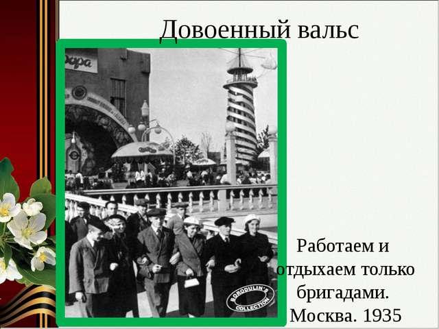Работаем и отдыхаем только бригадами. Москва. 1935 Довоенный вальс
