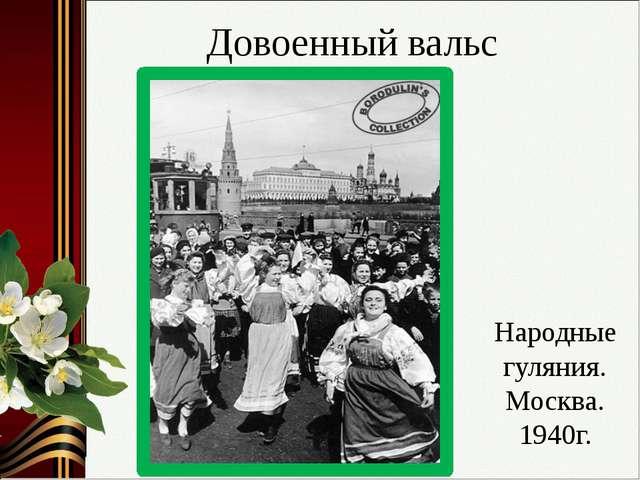 Довоенный вальс Народные гуляния. Москва. 1940г. Звучит «Довоенный вальс» сме...