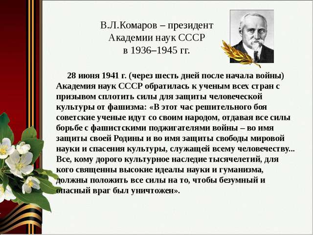 В.Л.Комаров – президент Академии наук СССР в 1936–1945 гг. 28 июня 1941 г. (ч...