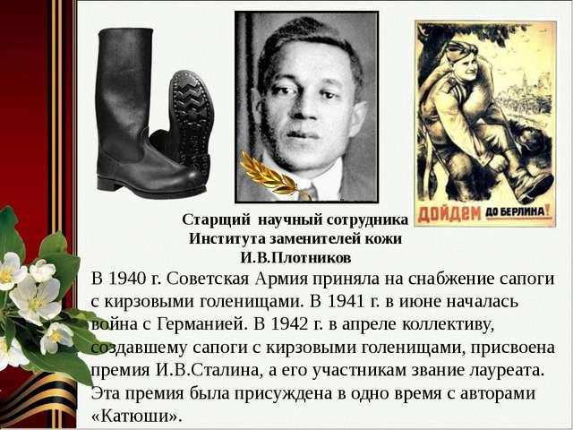 В 1940 г. Советская Армия приняла на снабжение сапоги с кирзовыми голенищами....