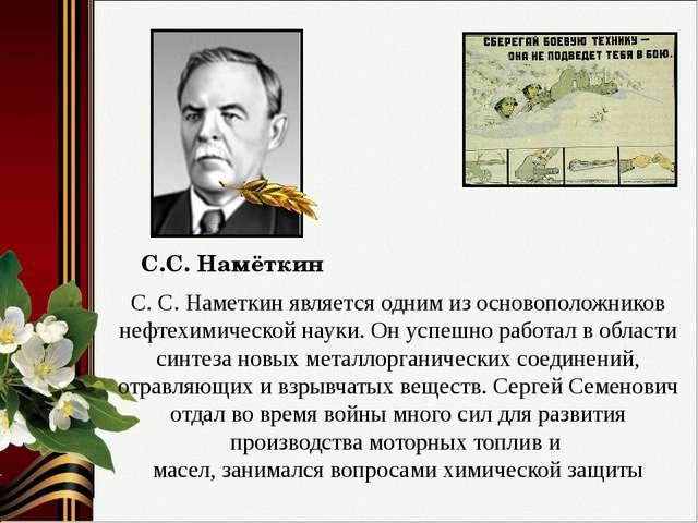 С. С. Наметкин является одним из основоположников нефтехимической науки. Он у...