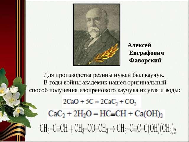 Алексей Евграфович Фаворский Для производства резины нужен был каучук. В годы...