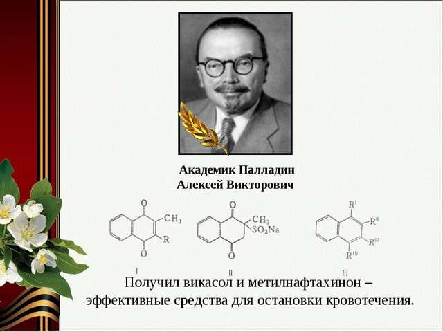 Академик Палладин Алексей Викторович Получил викасол и метилнафтахинон – эфф...