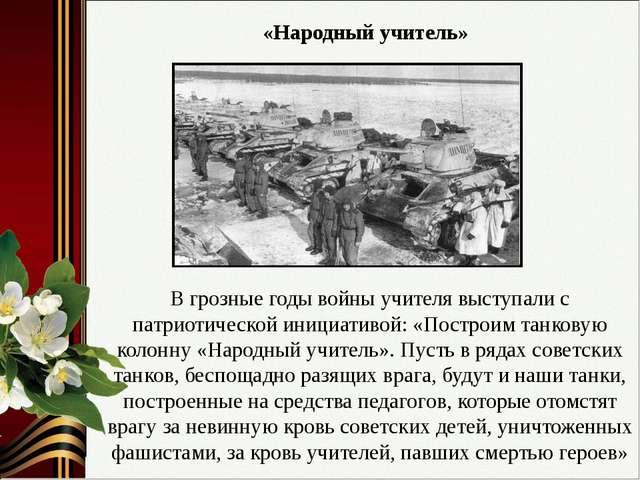 В грозные годы войны учителя выступали с патриотической инициативой: «Построи...