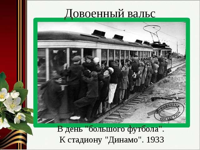 """В день """"большого футбола"""". К стадиону """"Динамо"""". 1933 Довоенный вальс"""