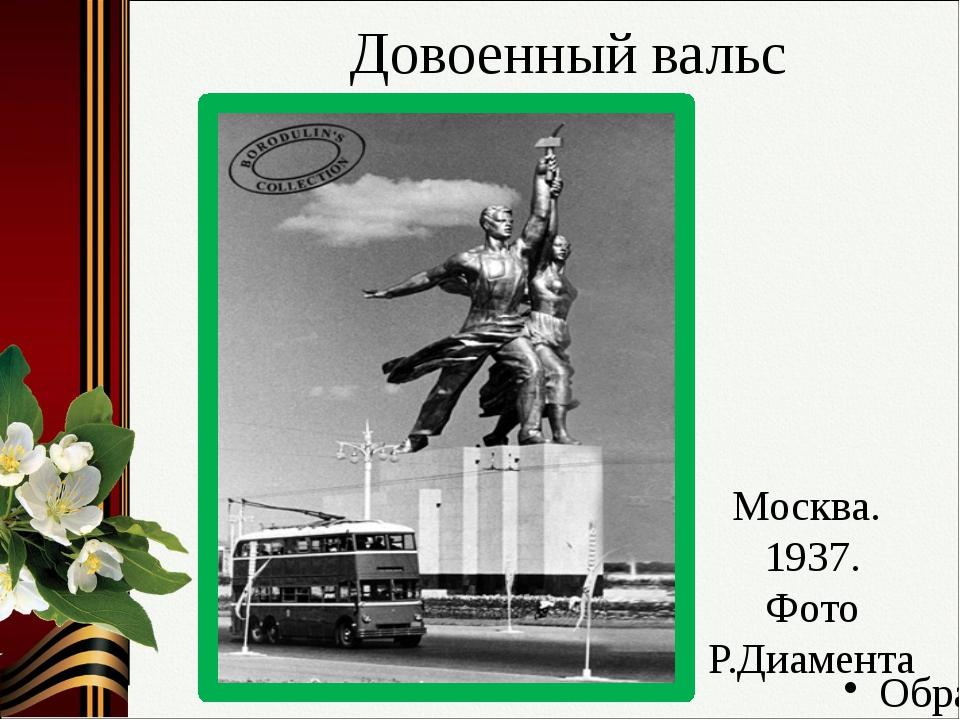 Москва. 1937. Фото Р.Диамента Довоенный вальс