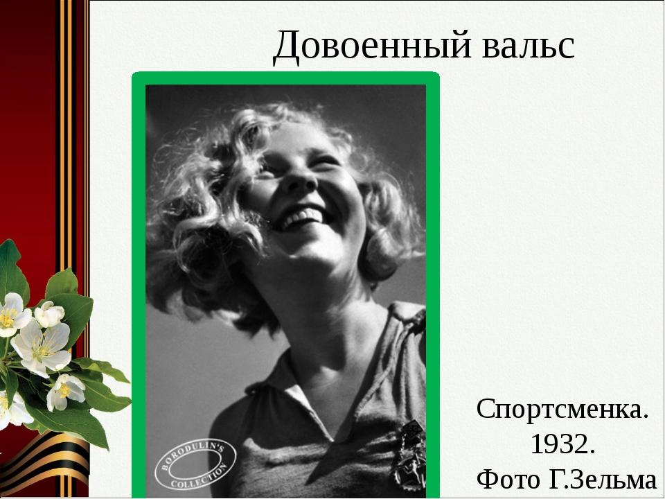 Спортсменка. 1932. Фото Г.Зельма Довоенный вальс
